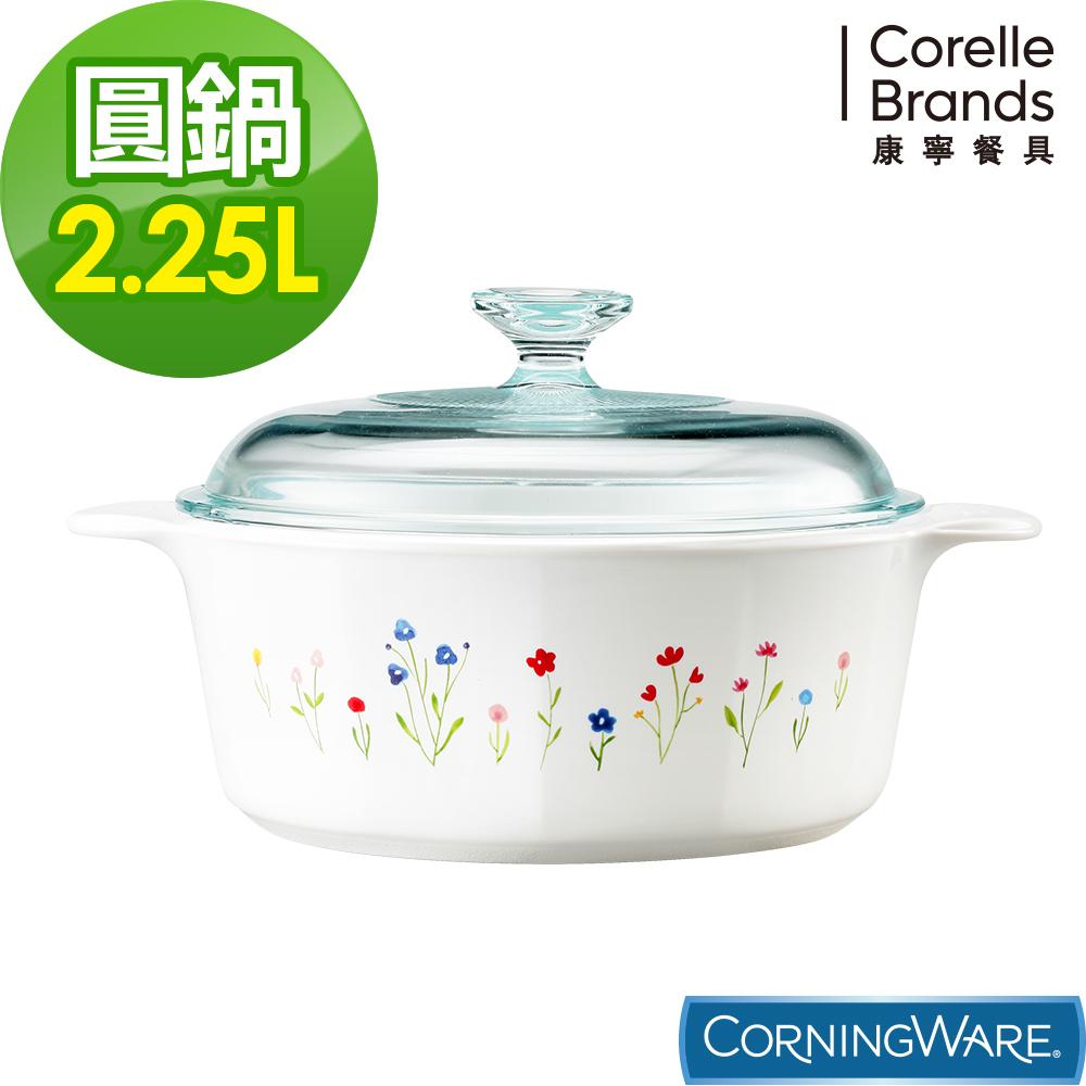 康寧Corningware 2.25L圓形康寧鍋-春漾花朵
