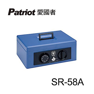 愛國者警報式現金保險箱 SR-58A (藍色)-8H