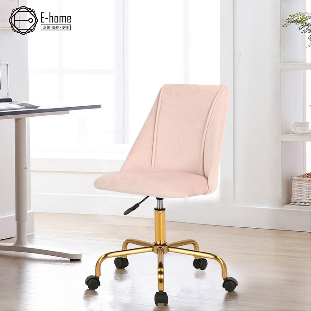 E-home Caia凱亞無扶手絨布金腳電腦椅-兩色可選
