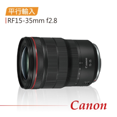 Canon RF15-35mm f/2.8L IS USM 防震超廣角變焦鏡頭(平行輸入)
