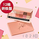 【新品上市】1028 自我組藝拼妝盤 (不含內容物10色單色眼影)