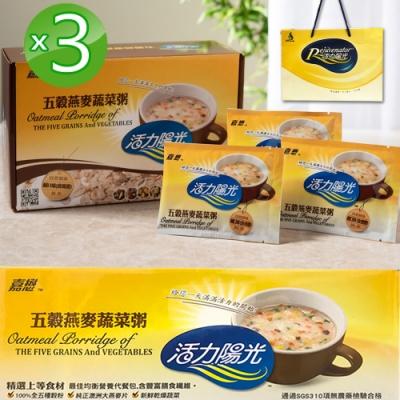 嘉懋活力陽光五穀燕麥蔬菜粥3盒組-附提袋可當禮盒(20包x30g/盒;純素可)
