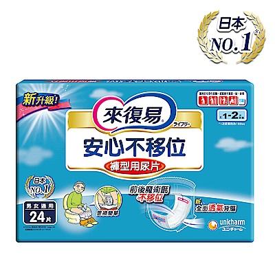 來復易 安心不移位褲型用尿片(24片 x 6包/箱)(搭配成人紙尿褲)