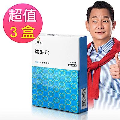 即期品【人可和】 益生定3入組(30粒/瓶)(靈芝添加)-2019/01/05到期