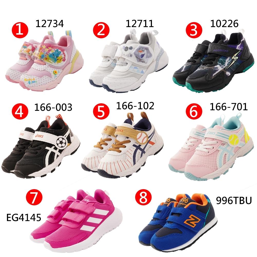 [抽高換鞋65折] 月星xadidasxNB名牌童鞋新品8款任選均一價(13cm~21.5cm)