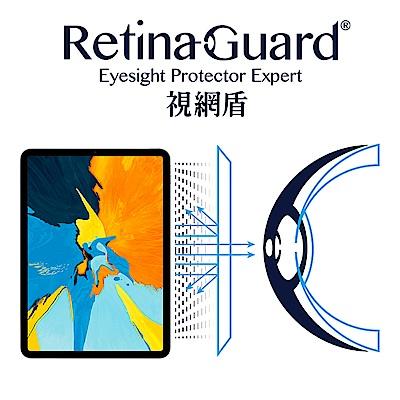 RETINAGUARD 視網盾 IPAD PRO 11吋(2018新版) 防藍光保護貼