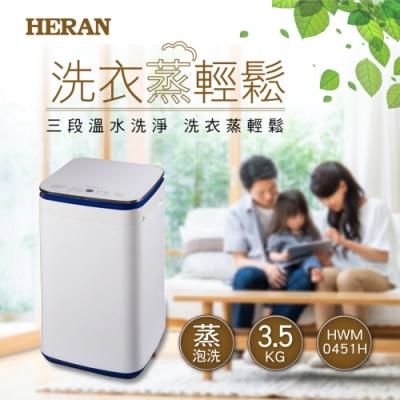 HERAN 禾聯 3.5KG蒸泡洗全自動洗衣機 HWM-0451H