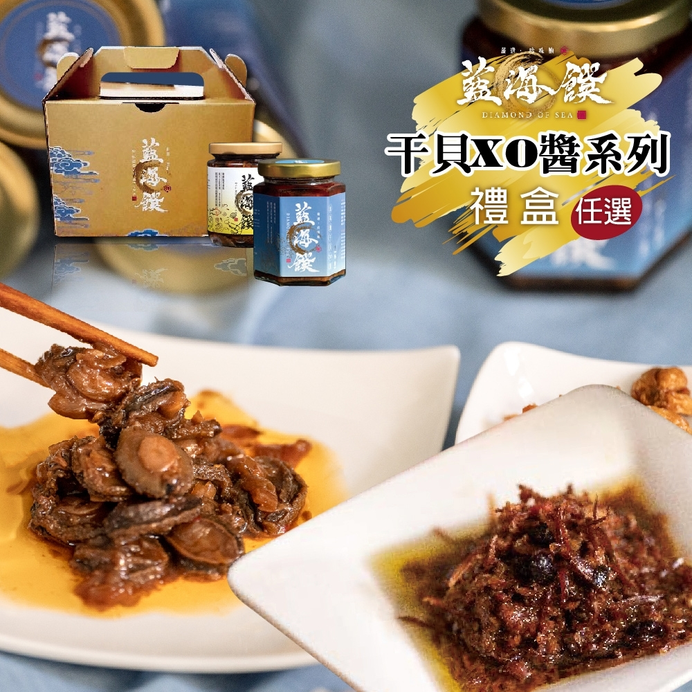 藍海饌‧干貝XO醬-提盒組(任選2罐)