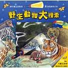 閣林文創 驚奇酷搜小百科-野生動物大搜索