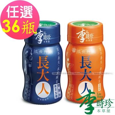 李時珍-長大人男生&長大人女生 任選36瓶