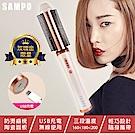 【SAMPO 聲寶】無線陶瓷溫控捲髮器(無線捲髮神器、直捲兩用、電棒捲髮器)