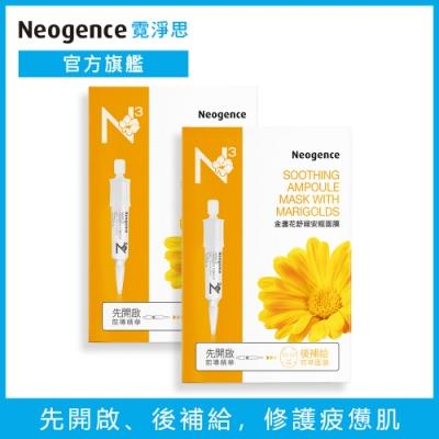 Neogence霓淨思【買1送1】N3金盞花舒緩安瓶面膜