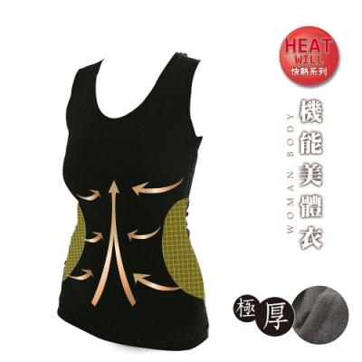 【塑綺萊】暖纖纖MIT高機能發熱塑身衣 台灣專利研發 (3入)