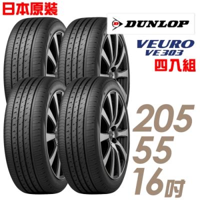 【登祿普】日本製造 VE303_205/55/16_舒適寧靜輪胎_四入組(VE303)