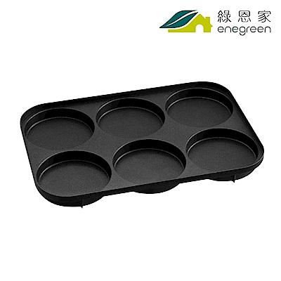 綠恩家enegreen日式多功能烹調烤爐多樣料理盤KHP-770T-MULTI