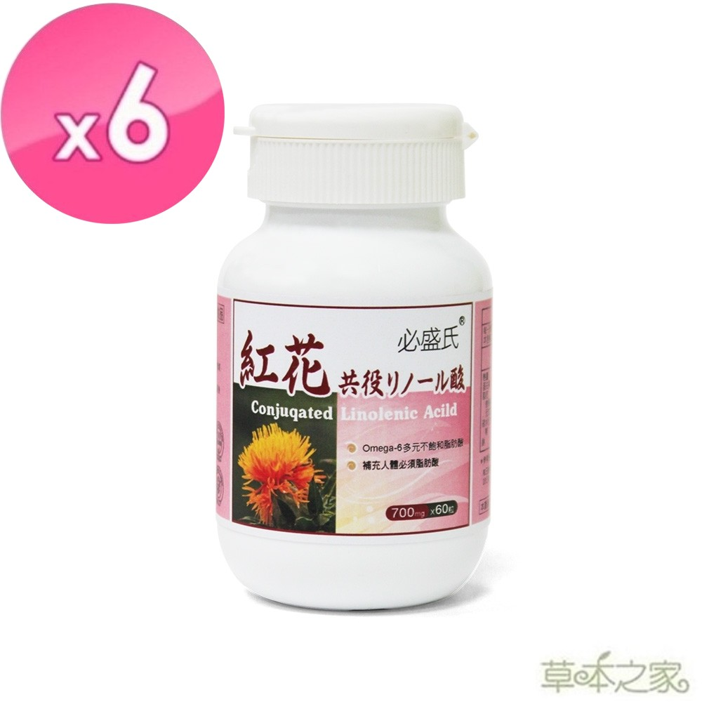 草本之家-紅花籽油 CLA60粒X6瓶紅花共軛亞麻油酸