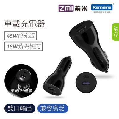 45W PD QC雙孔快充車充 ZMI 紫米 AP721 支持蘋果18W快充 USB-A Type-C USB-C