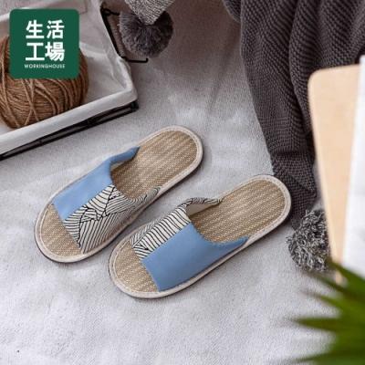 【年中慶↗全館8折起-生活工場】初光葉語紙蓆拖鞋-藍