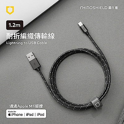 犀牛盾耐折編織充電傳輸線 MFi Lightning Cable - 1.2公尺