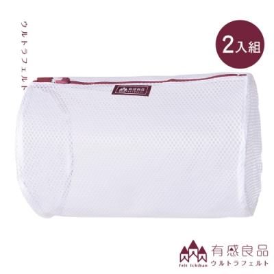 【有感良品】円柱洗衣袋-22*34CM 荒目款(兩入組)