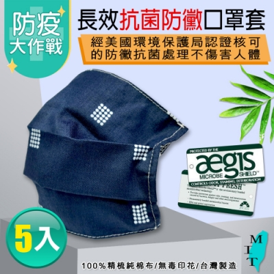 格藍傢飾-長效抗菌口罩防護套-紳藍(5入)