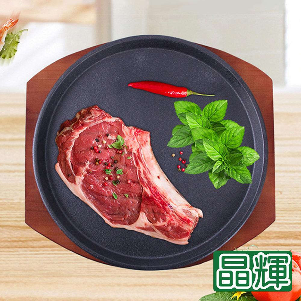 晶輝鍋具 24CM 加厚鑄鐵燒烤盤牛排盤附實心托木板