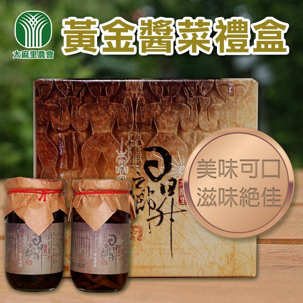 【太麻里農會】黃金醬菜禮盒(剝皮辣椒+金針各一) x2盒)