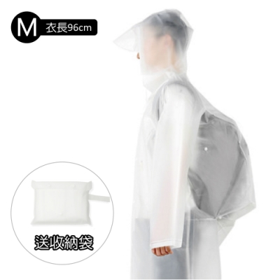 【生活良品】EVA透明雨衣-背包款-透明白色M號 (附贈防水收納袋)