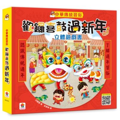 中華傳統習俗:歡鑼喜鼓過新年立體遊戲書