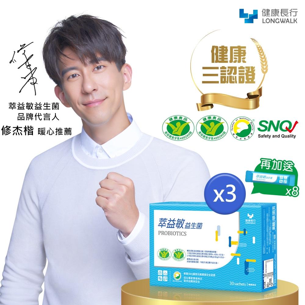 【健康長行】萃益敏益生菌(30包)3盒加贈8小包-修杰楷推薦(輔助調整過敏體質+胃腸功能改善)