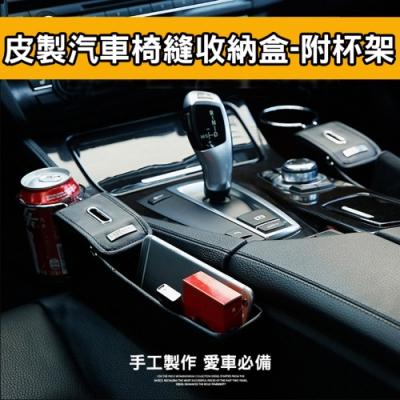 【super舒馬克】尊爵手工皮質車用椅縫收納盒飲料杯架(正駕駛座一入)