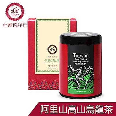 DODD 杜爾德洋行 精選 阿里山高山烏龍茶 罐裝茶葉-2兩(75g)