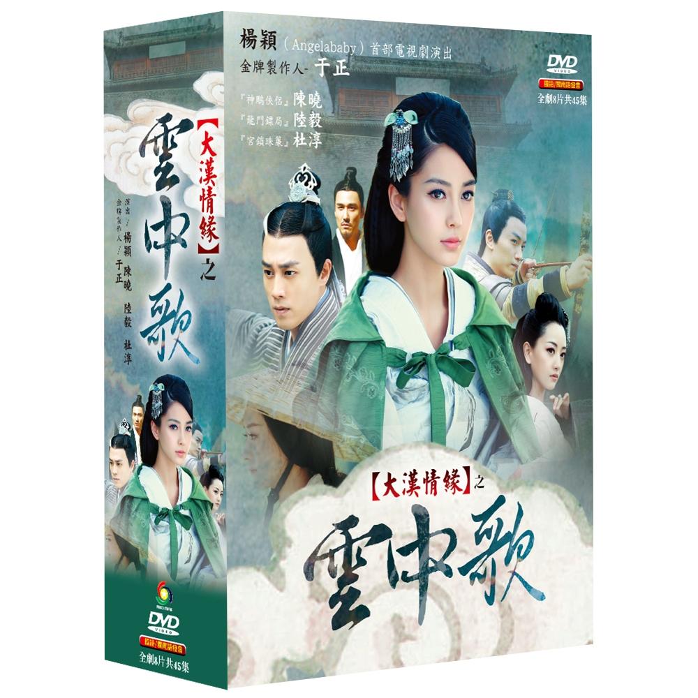 大漢情緣之雲中歌 DVD