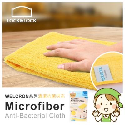 樂扣樂扣 WELCRON系列超細纖維清潔布/抗菌抹布30x35cm