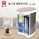 晶工牌LED電動熱水瓶(4.3L) JK-8366 product thumbnail 1