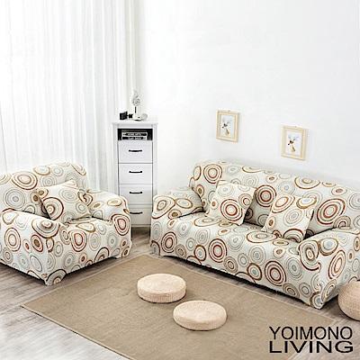 YOIMONO LIVING「田園風情」彈性沙發套1人座 (同心圓)