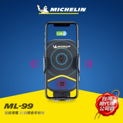 MICHELINE 米其林 Qi 智能充電紅外線自動開合手機架 ML-99