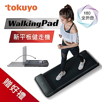 tokuyo Walking Pad新平板走步機跑步機TT-230時尚輕運動