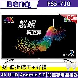 BenQ 65吋 4K HDR 親子智慧連網液晶顯示器 F65-710 -