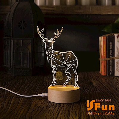 iSFun 立體雕刻 實木3D療癒造型夜燈 馴鹿