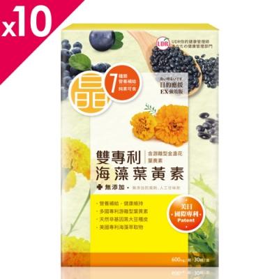 UDR雙專利海藻葉黃素EX強效版x10盒(30顆/盒)