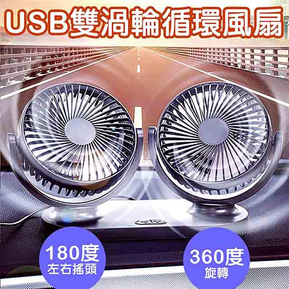 【super舒馬克】雙渦輪USB雙頭循環扇/車用電風扇