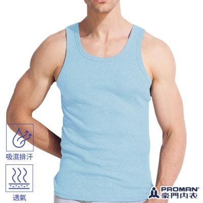 PROMAN 豪門 MIT棉感活力羅紋挖背背心-單件(淺藍)
