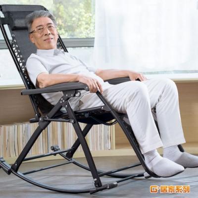 【週末限時】G+居家 無段式休閒躺椅-摺疊搖椅款(含坐墊)