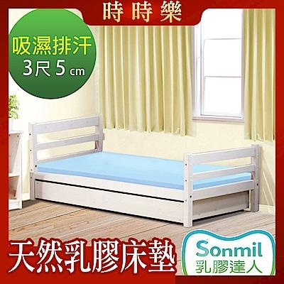 (限時下殺) Sonmil乳膠床墊 單人3尺 5cm乳膠床墊 3M吸濕排汗