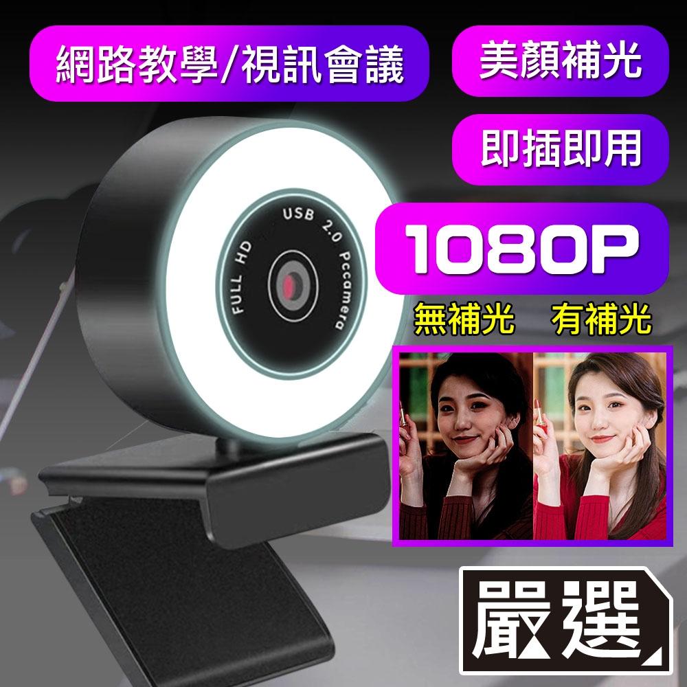 嚴選 1080HD 內建美顏補光燈 USB免驅動電腦筆電遠端網路視訊鏡頭