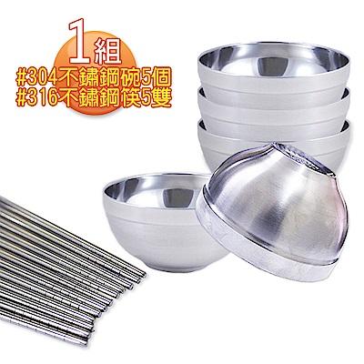 三零四嚴選 不鏽鋼碗筷組 (12cm隔熱碗5個 筷子5雙)