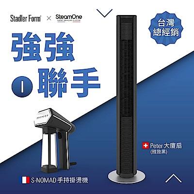 瑞士Stadler Form Peter時尚大廈扇_雅致黑+法國SteamOne 手持掛燙機 夏日限定組合