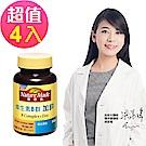 【萊萃美】維生素B群加鋅(50錠)  4瓶超值組