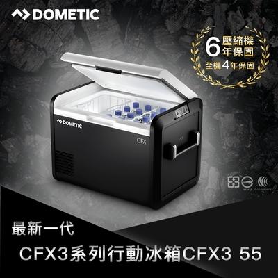 ★618搶先開戰★【Dometic】CFX3系列智慧壓縮機行動冰箱CFX3 55★贈保護套